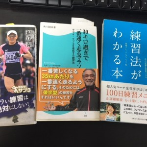 サブ3とりたい!シリアスランナー用マラソン練習方法まとめ書籍5選