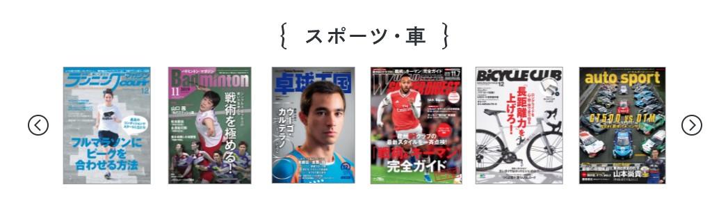 dマガジンで読めるスポーツ雑誌