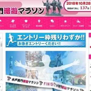 【月2本フルマラソン】2018新潟シティと水戸黄門漫遊、穴場宿泊先と交通手段まとめ