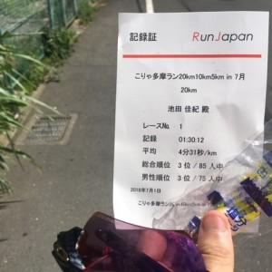 【熱中症20km】こりゃ多摩ラン2018年7月入賞の実録記。副賞の中身