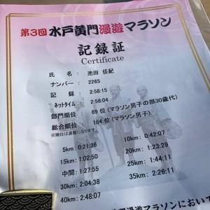 第3回水戸黄門漫遊マラソン2018、久々のサブ3達成