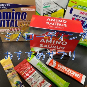 【本命マラソンレース直前】アミノ酸ローディング用サプリ飲み比べ