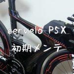 【まとめ】cerveloサーヴェロP5Xバイクの初期メンテナンス