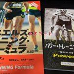 【定番書籍】ダニエルズ式とパワートレーニングバイブルで再スタート