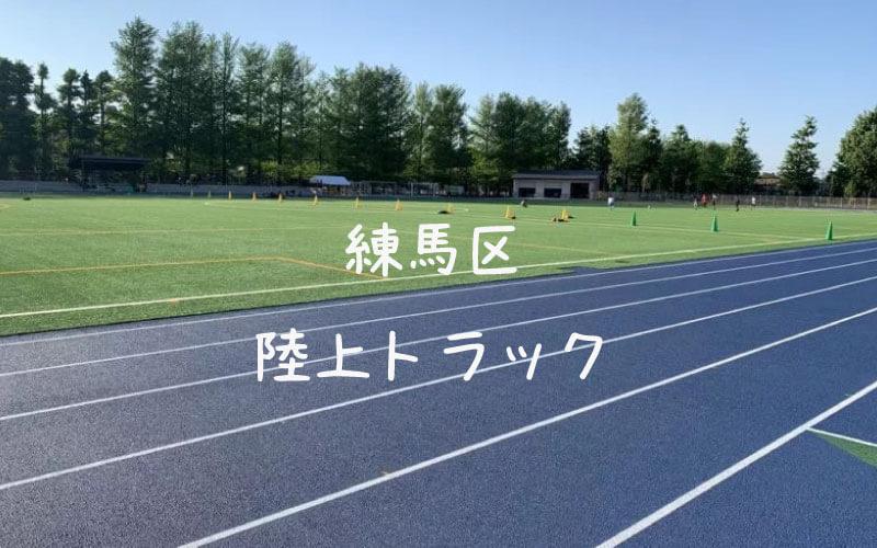 4762dfe8ed482 東京都練馬区でインターバル練習!無料利用できる陸上競技トラック3選