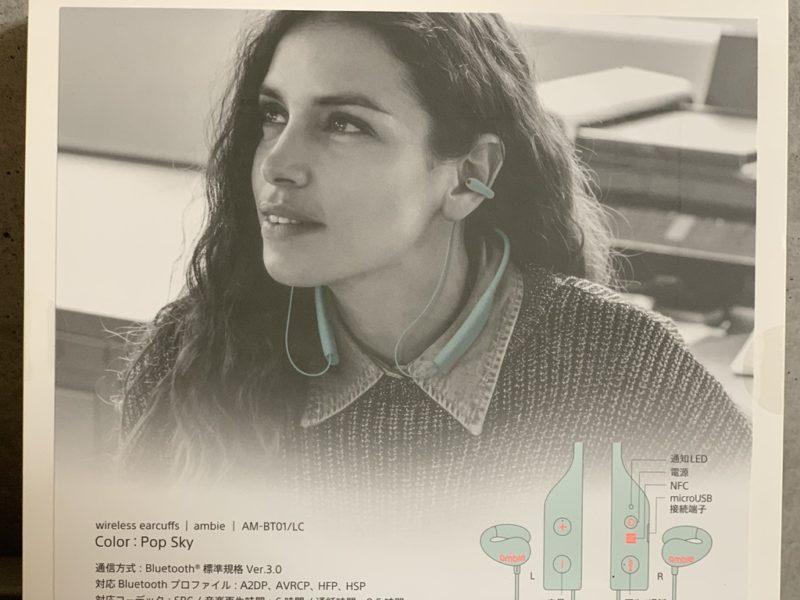 ambie wireless earcuffs(アンビー ワイヤレスイヤカフ)