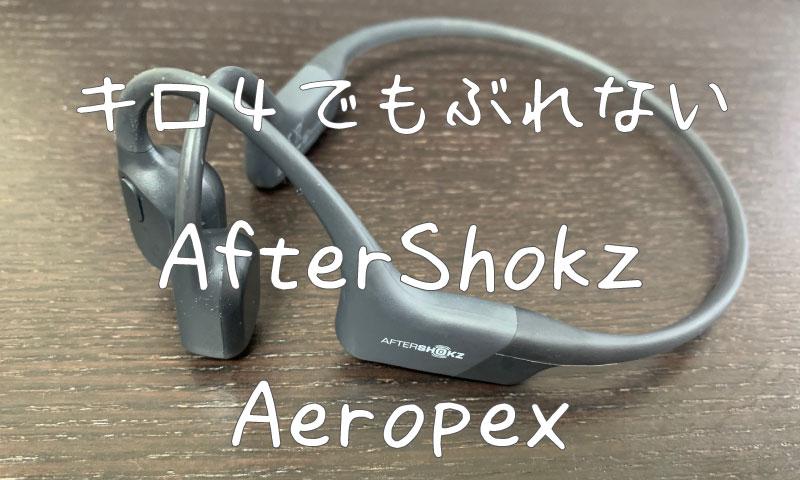 aftershokz aeropex (アフターショックス エアロペックス)