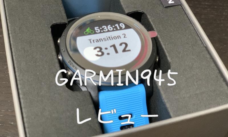 garmin foreathlete945レビュー