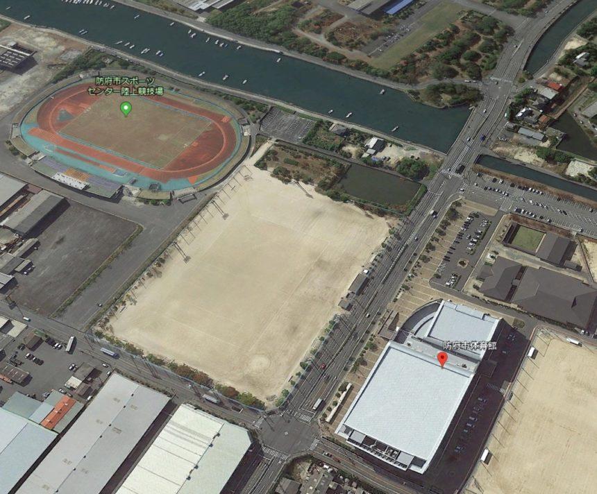 防府市体育館と陸上競技場