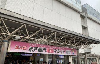 水戸マラソン2019ブログ
