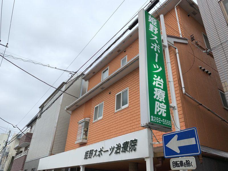 姫野スポーツ治療院