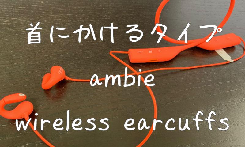ambile wireless earcuffs